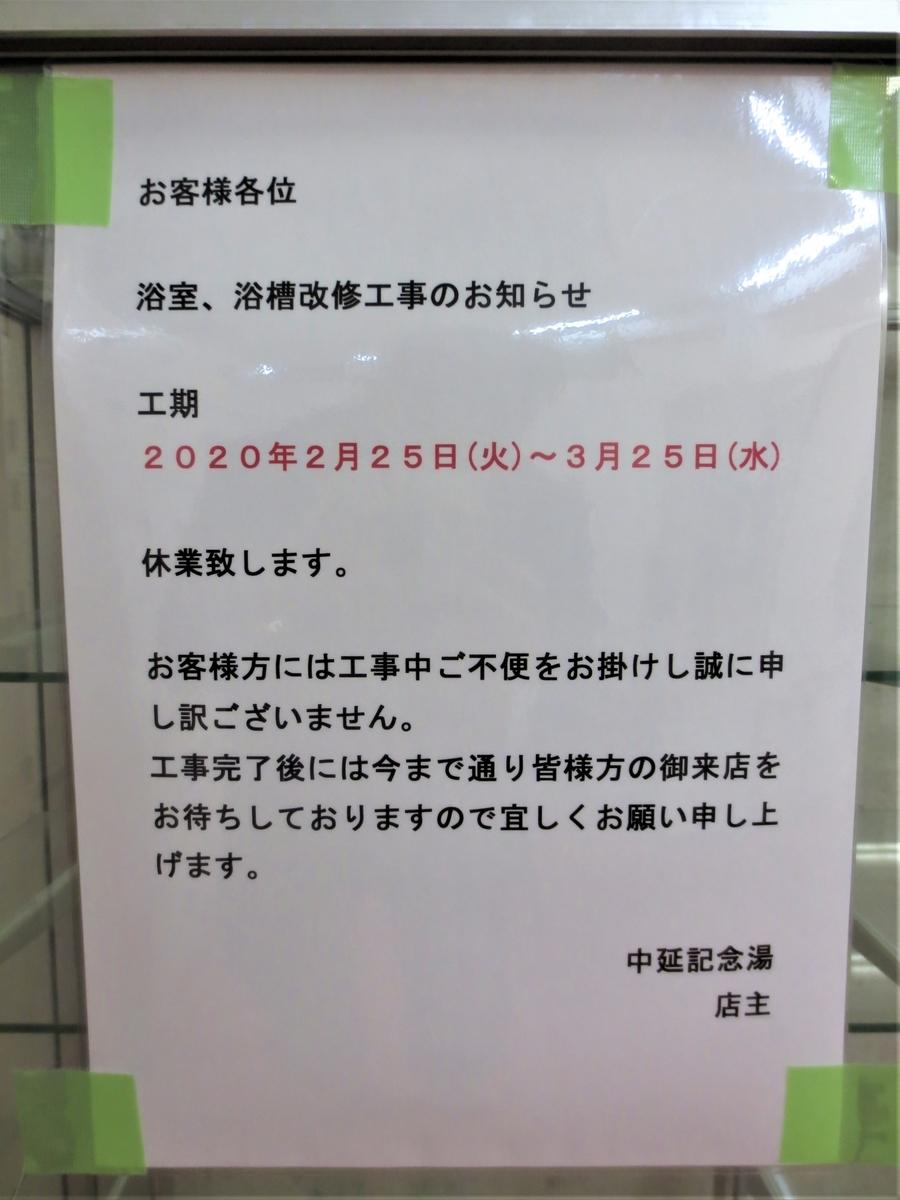 f:id:kenichirouk:20200221224509j:plain
