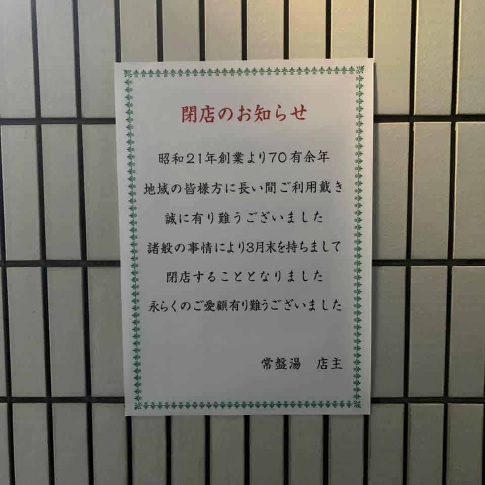 f:id:kenichirouk:20200317070431j:plain