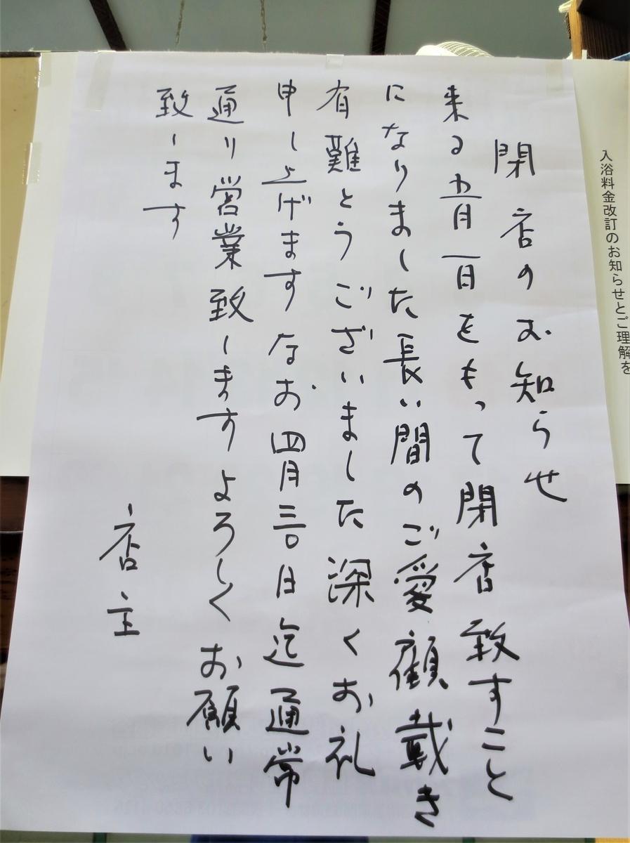 f:id:kenichirouk:20200326192303j:plain