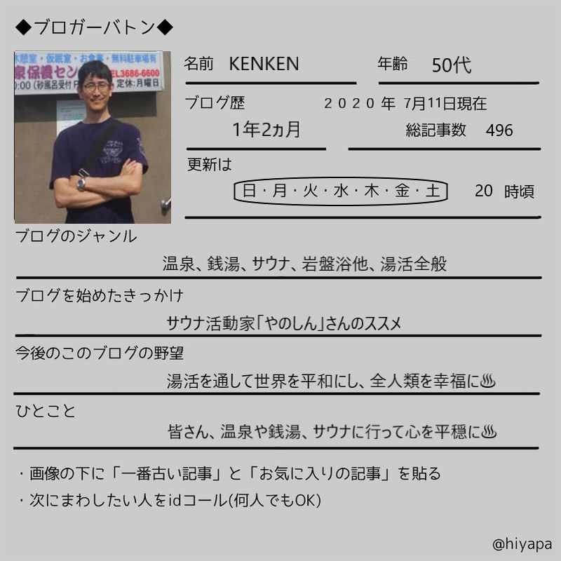 f:id:kenichirouk:20200710222438p:plain