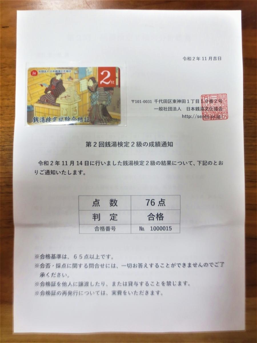 f:id:kenichirouk:20201120095101j:plain