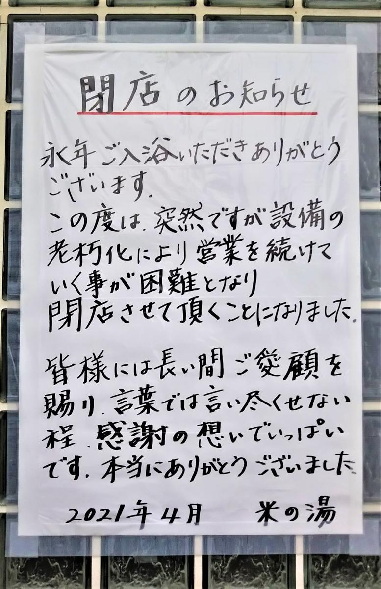 f:id:kenichirouk:20210502205416j:plain