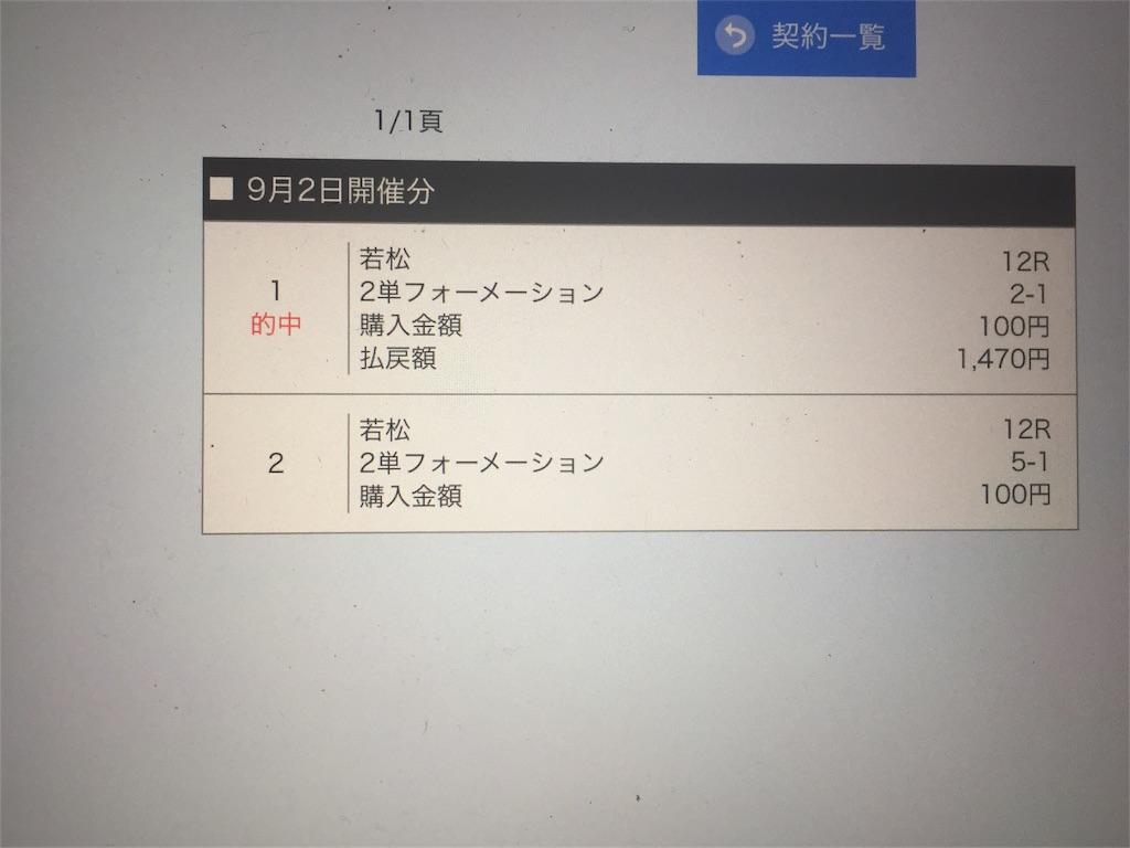 f:id:kenji4849233:20180902211822j:image