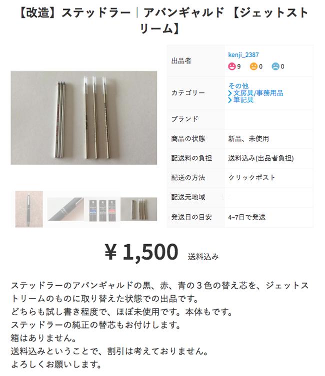 f:id:kenji_2387:20170325100432p:plain