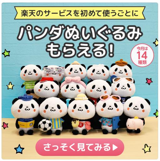 楽天お買いものパンダのぬいぐるみ、やっぱり欲しいです。