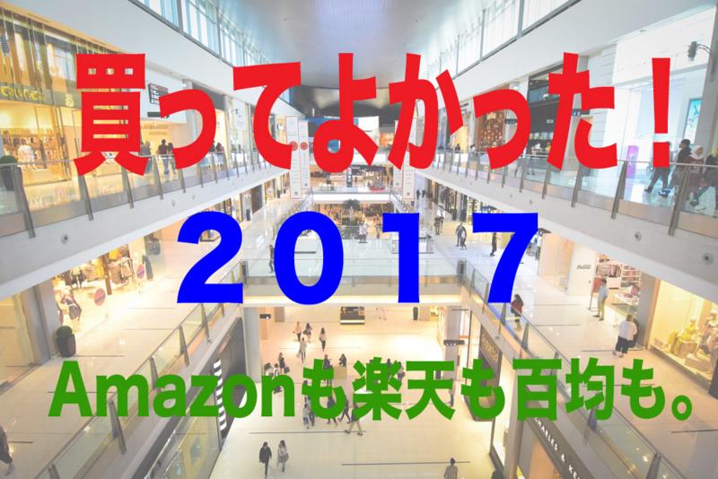 f:id:kenji_2387:20171111232028j:plain