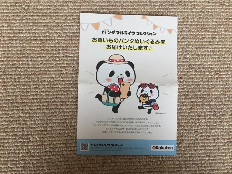 f:id:kenji_2387:20171126195421j:plain