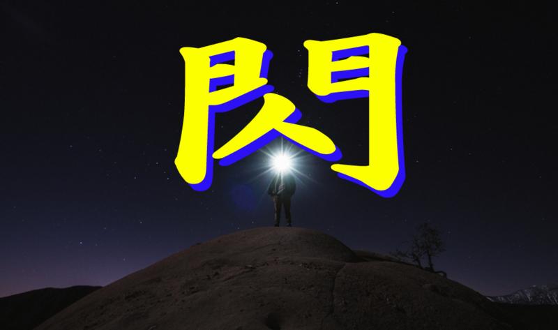 f:id:kenji_2387:20180105161436p:plain