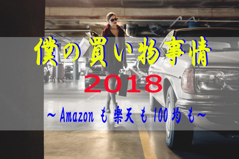 f:id:kenji_2387:20180111165823p:plain