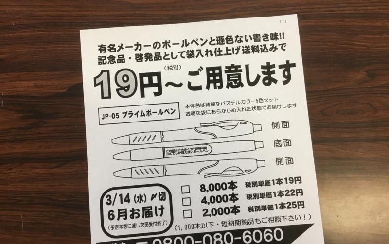 f:id:kenji_2387:20180307115429j:plain