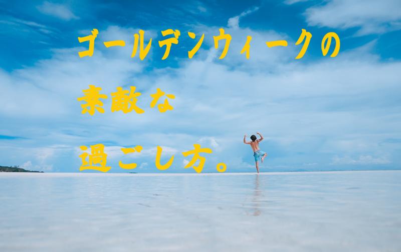 f:id:kenji_2387:20180404101343p:plain
