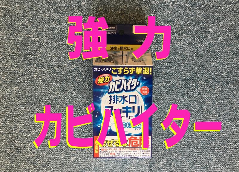 f:id:kenji_2387:20181005152441p:plain