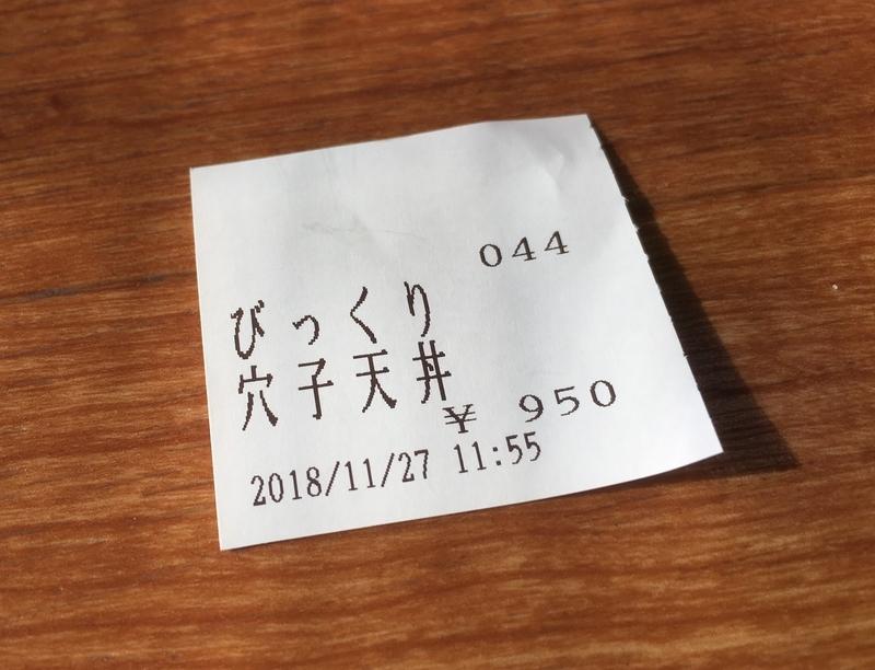 f:id:kenji_2387:20181128064229j:plain