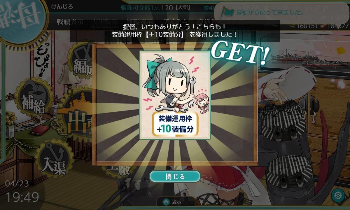 f:id:kenjiro-24:20200423201212j:plain