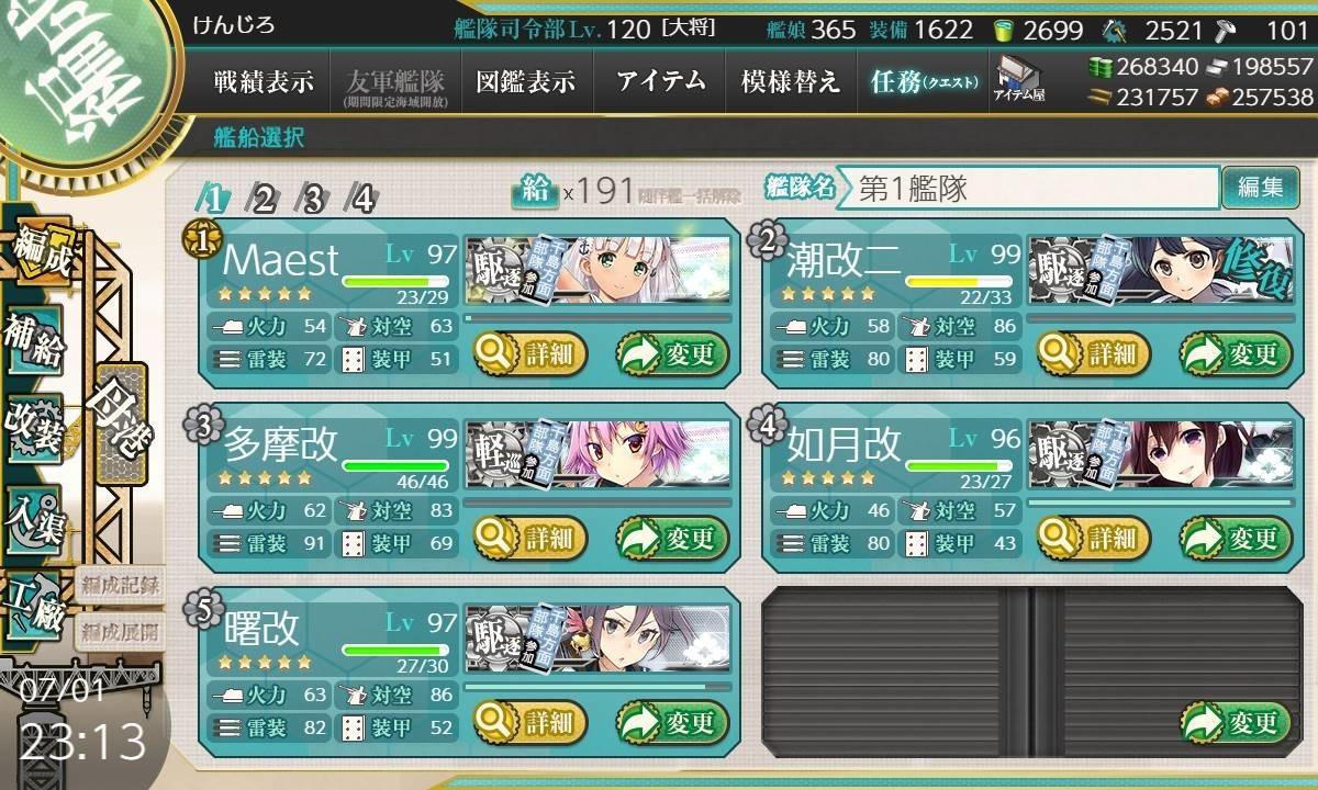 f:id:kenjiro-24:20200705163654j:plain