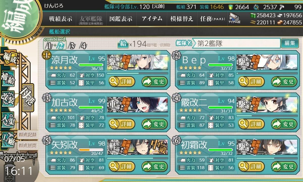 f:id:kenjiro-24:20200705174224j:plain