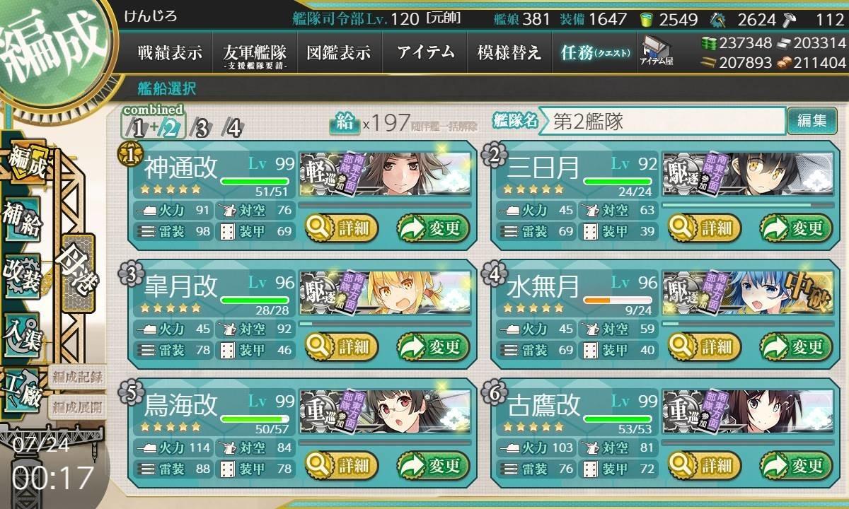 f:id:kenjiro-24:20200730222705j:plain