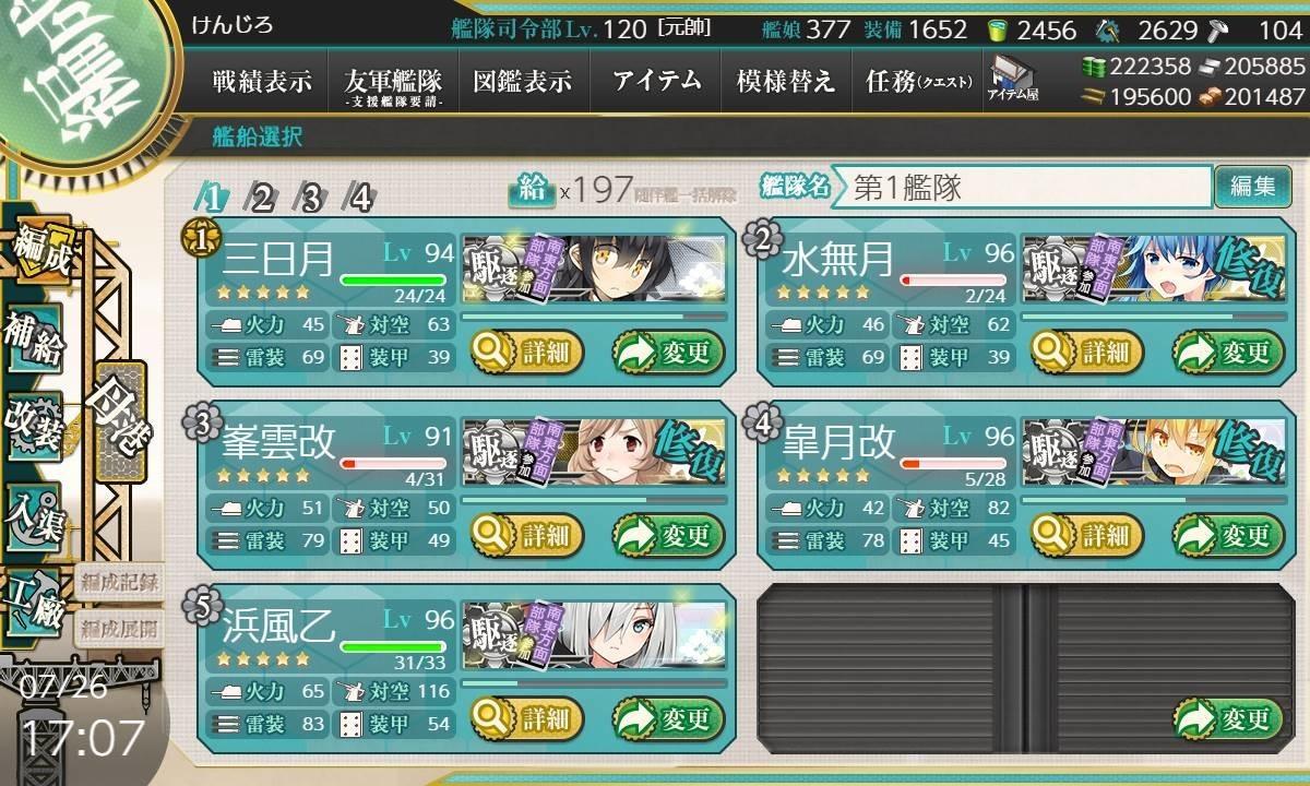 f:id:kenjiro-24:20200730225040j:plain