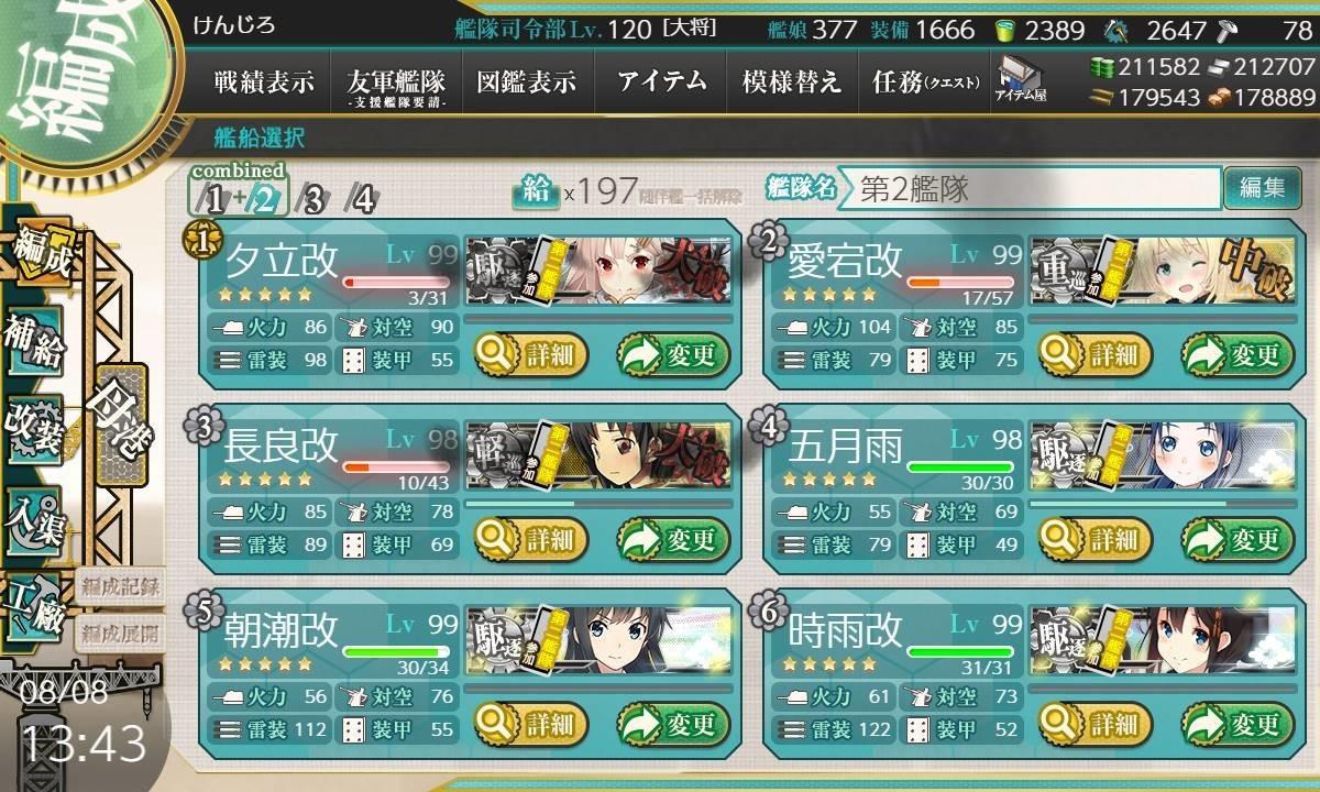 f:id:kenjiro-24:20200808144351j:plain