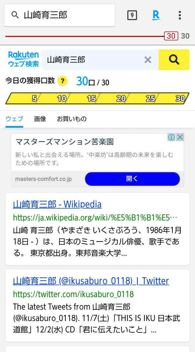 検索 楽天 ウェブ