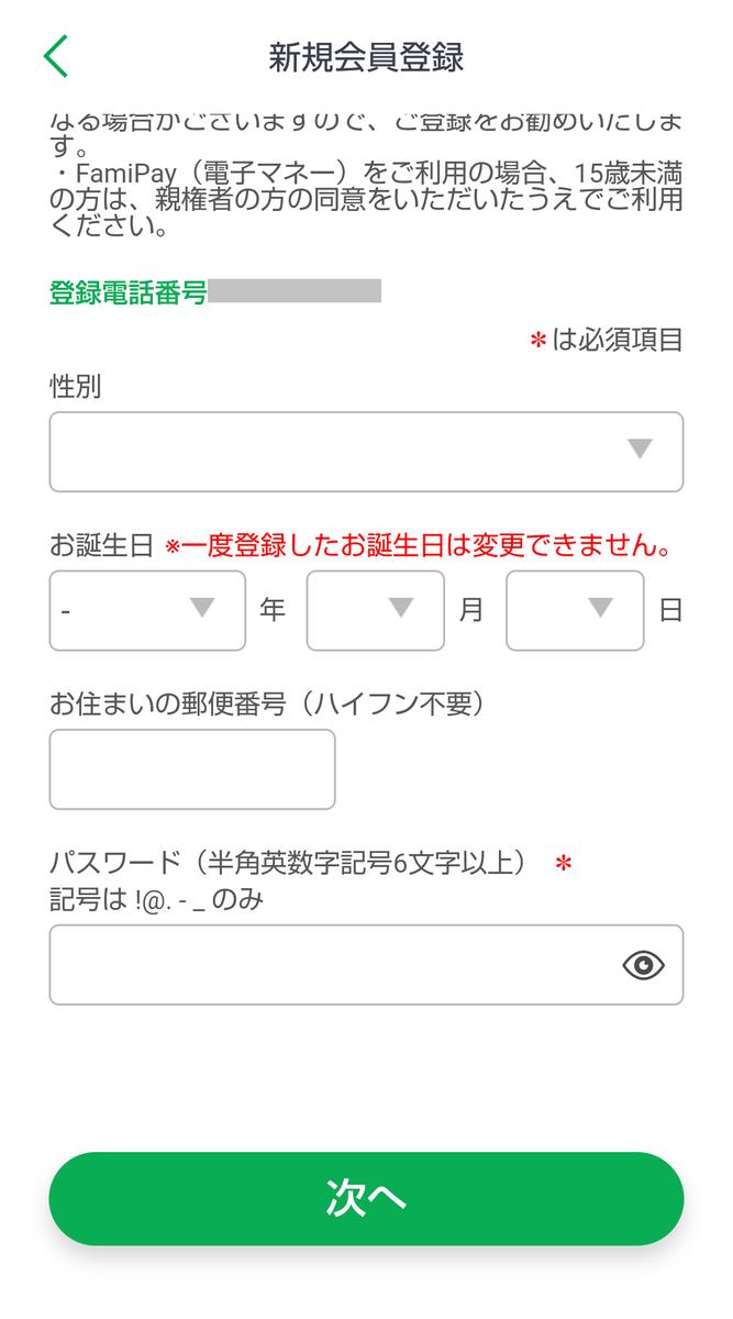 f:id:kenjiro2:20201122093129p:plain