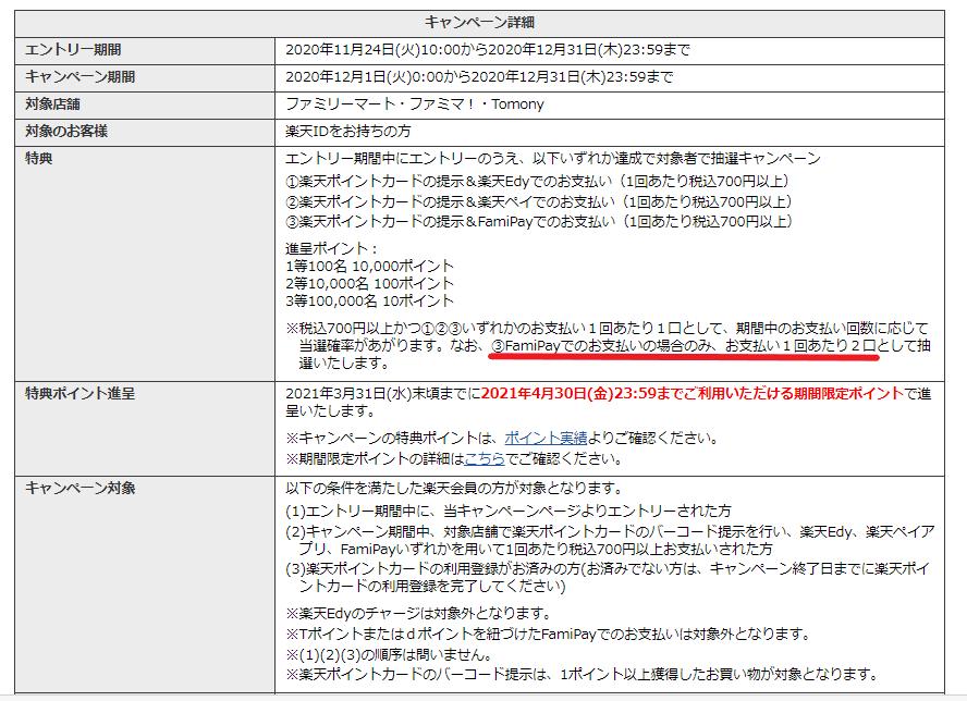 f:id:kenjiro2:20201129172810p:plain