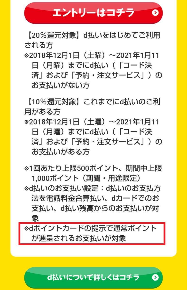 f:id:kenjiro2:20210118002624p:plain