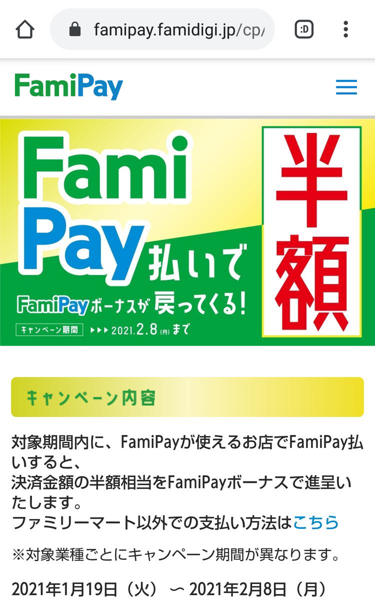 f:id:kenjiro2:20210119154045p:plain