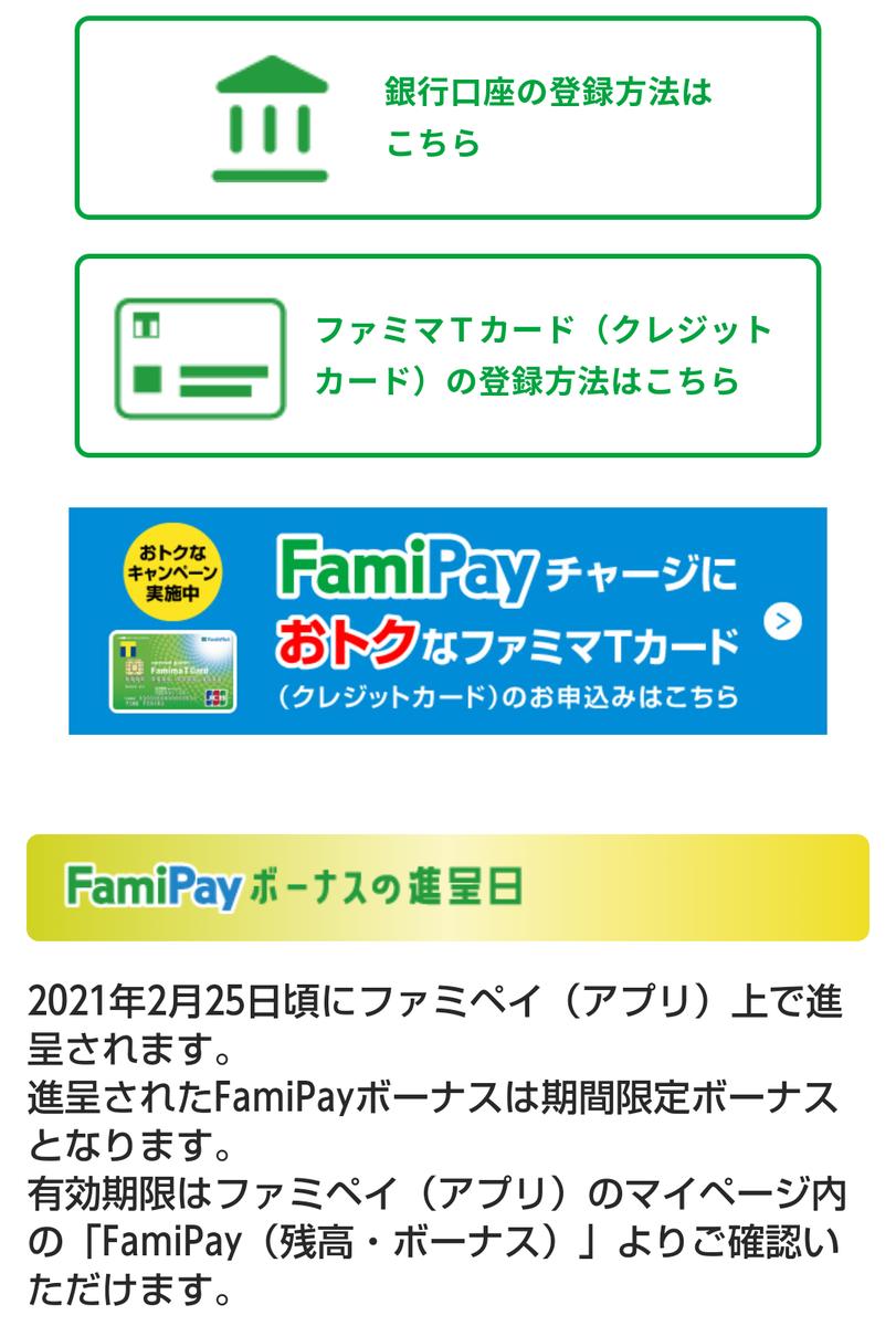 f:id:kenjiro2:20210119154129p:plain