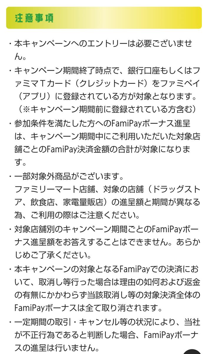 f:id:kenjiro2:20210119154232p:plain