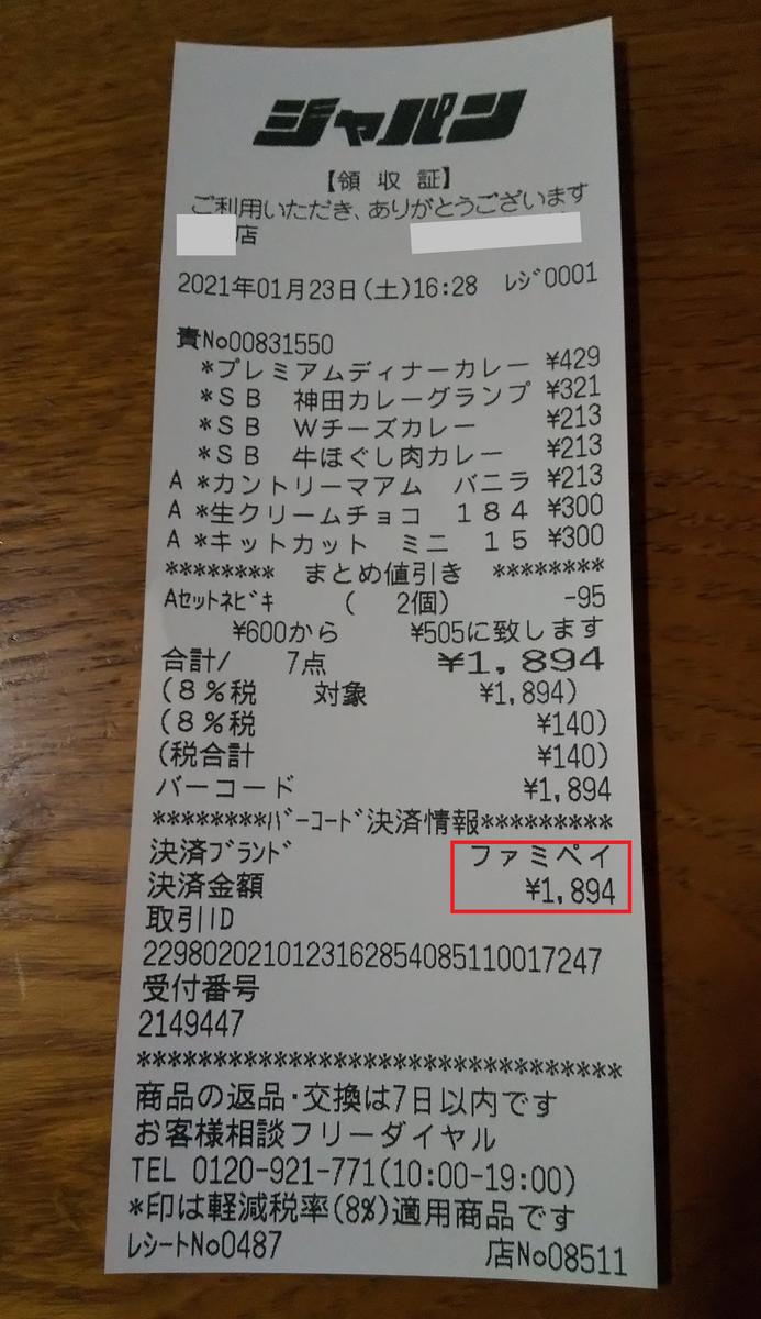 f:id:kenjiro2:20210123213719p:plain