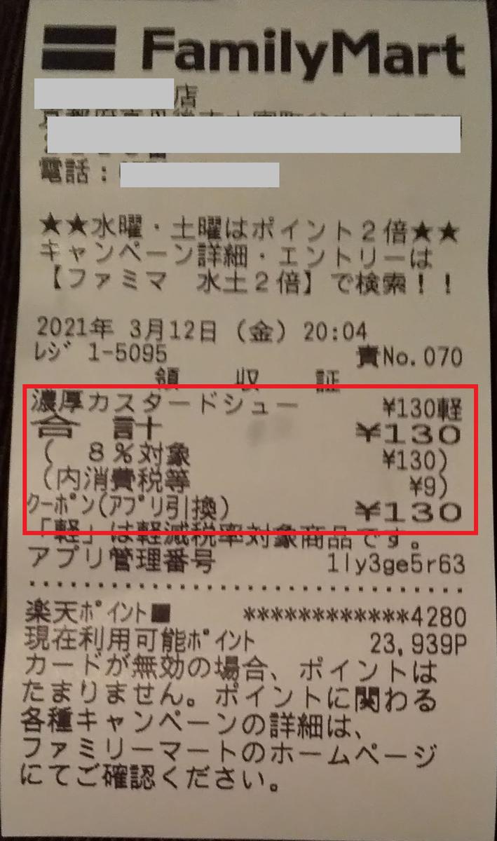 f:id:kenjiro2:20210313160147p:plain
