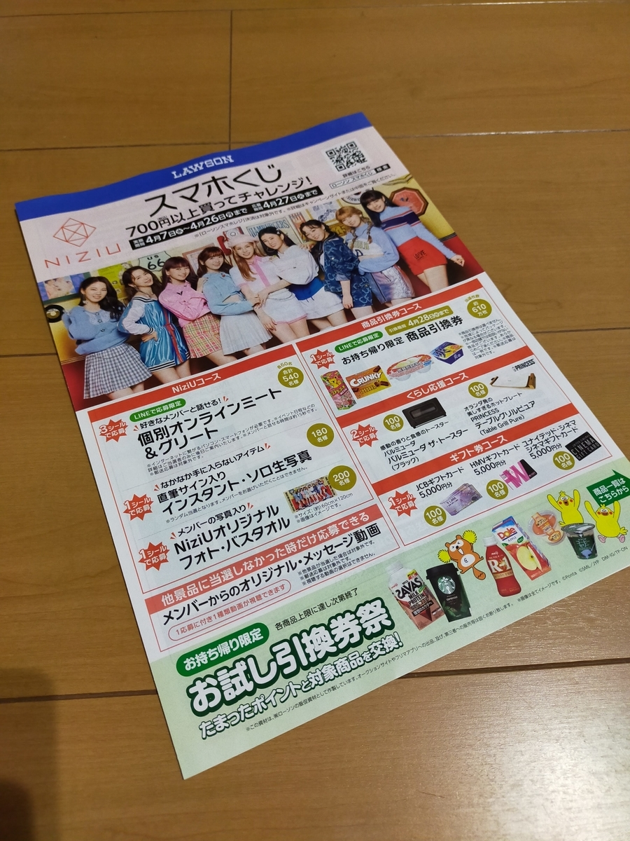 f:id:kenjiro2:20210407213620j:plain