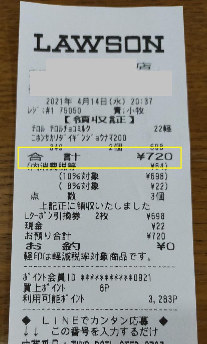 f:id:kenjiro2:20210415225730p:plain