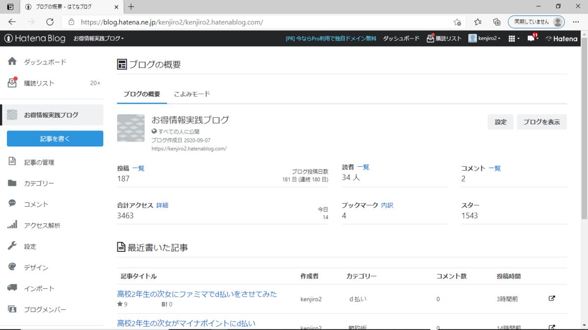 f:id:kenjiro2:20210418120137p:plain