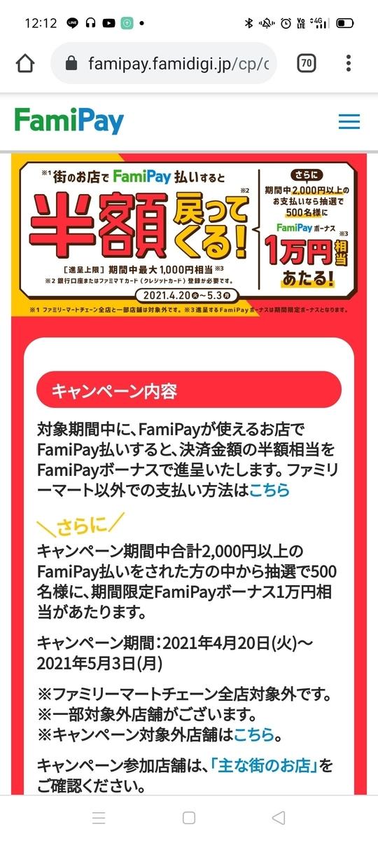 f:id:kenjiro2:20210424183711j:plain