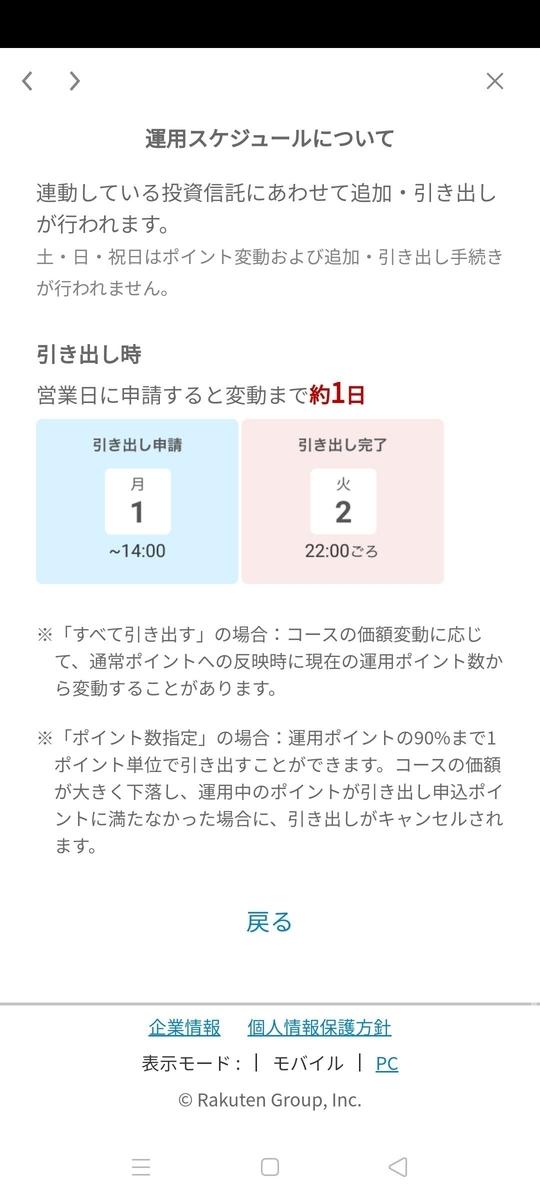 f:id:kenjiro2:20210509175818j:plain