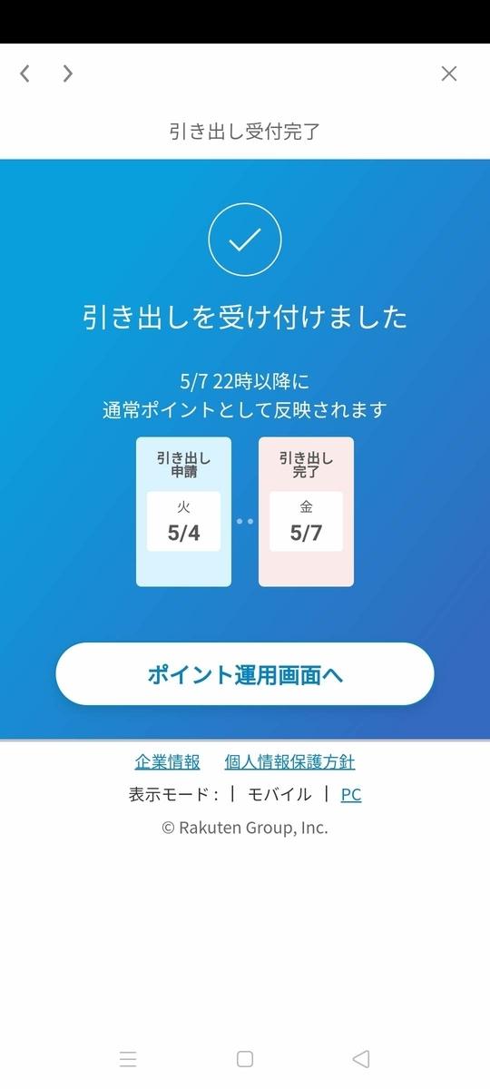 f:id:kenjiro2:20210509180103j:plain