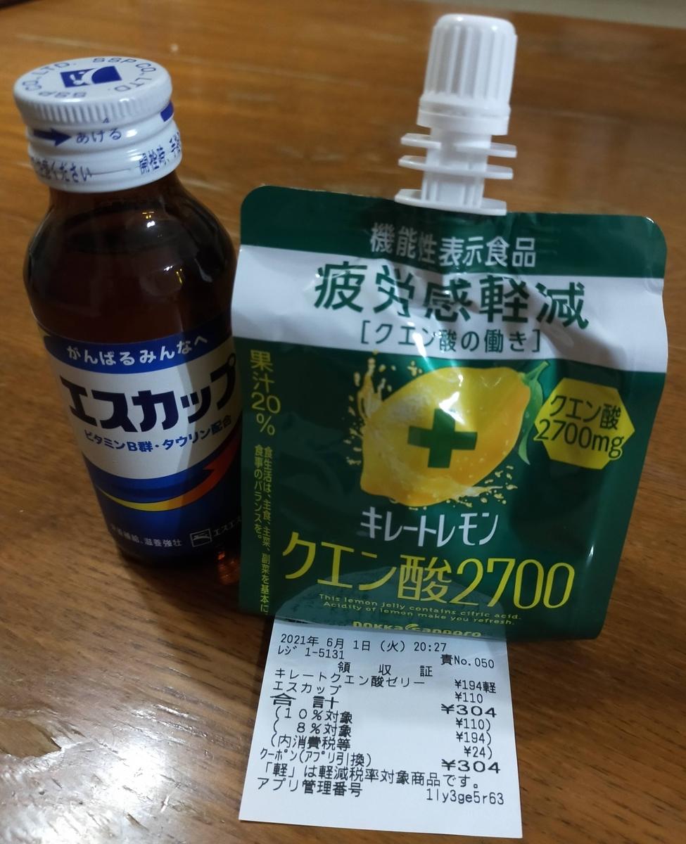 f:id:kenjiro2:20210601220423j:plain