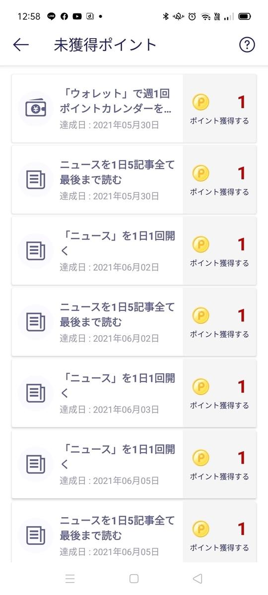 f:id:kenjiro2:20210606174038j:plain