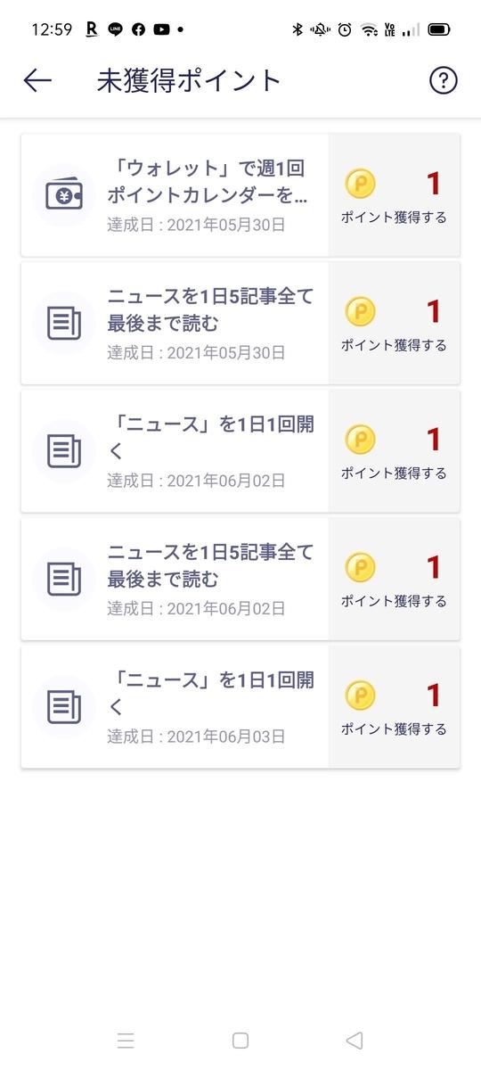 f:id:kenjiro2:20210606174116j:plain