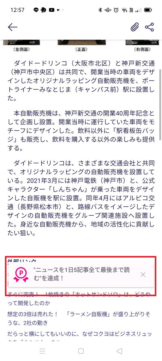 f:id:kenjiro2:20210606175051p:plain