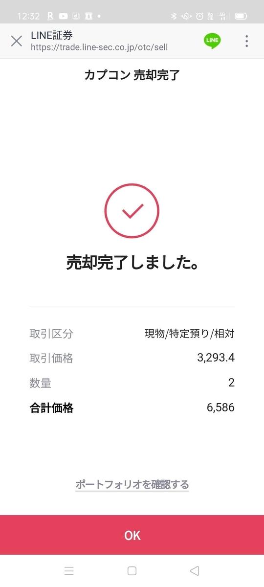 f:id:kenjiro2:20210607231724j:plain