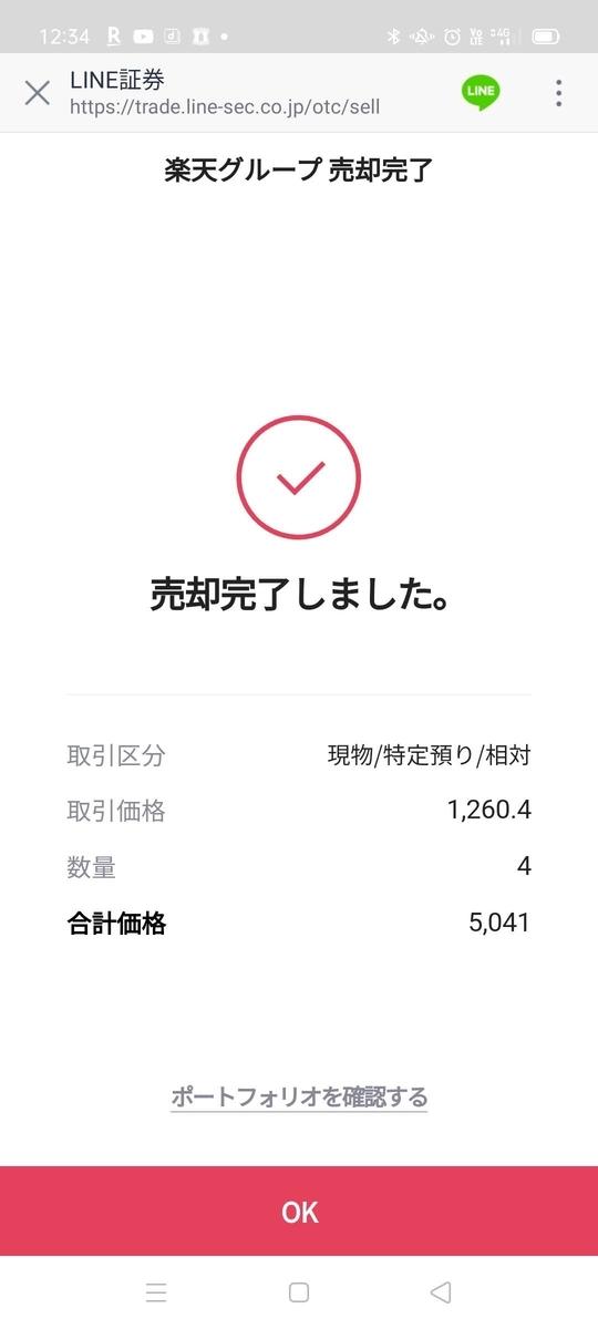 f:id:kenjiro2:20210607231955j:plain