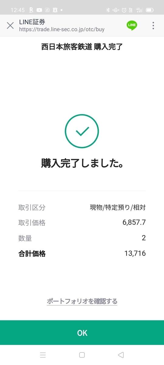 f:id:kenjiro2:20210608231812j:plain