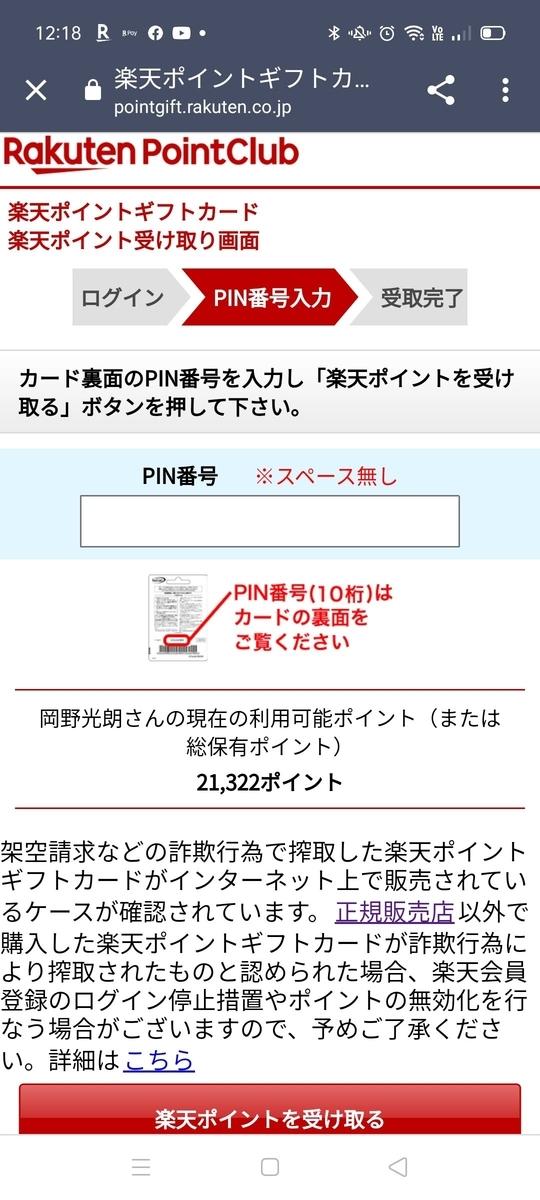 f:id:kenjiro2:20210613175530j:plain