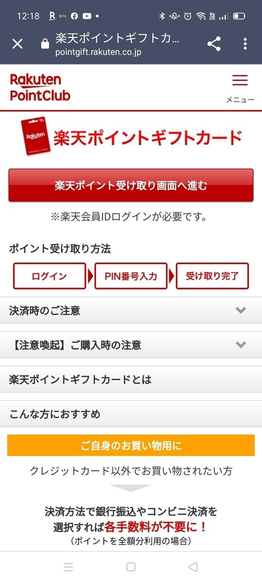 f:id:kenjiro2:20210613175612j:plain