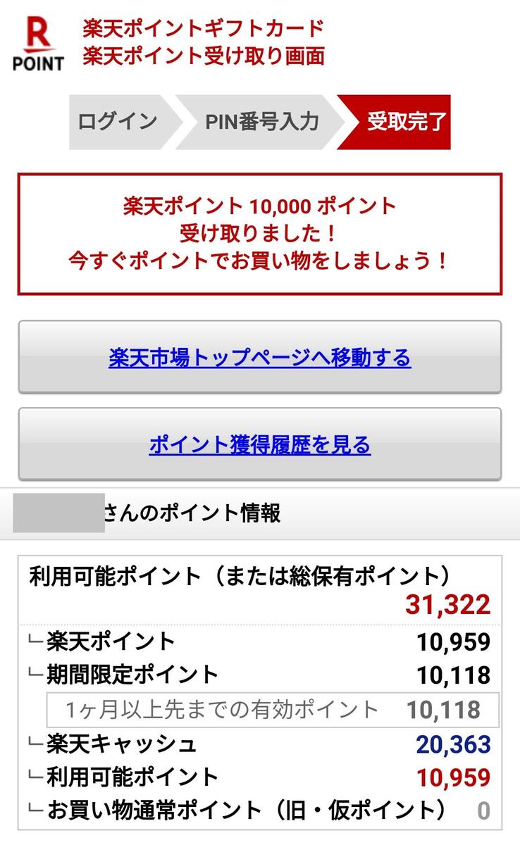 f:id:kenjiro2:20210613175951p:plain