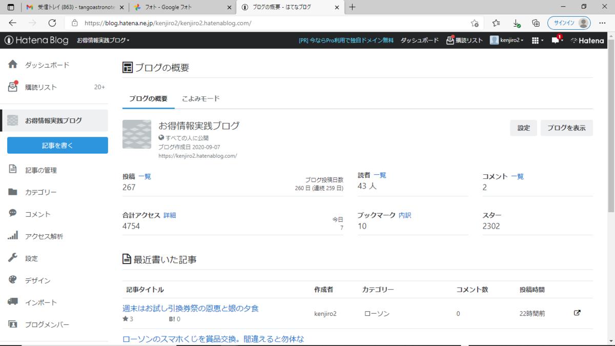 f:id:kenjiro2:20210704183251p:plain