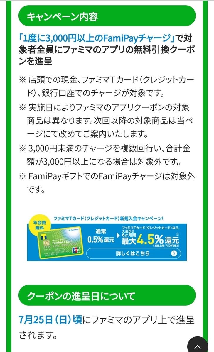 f:id:kenjiro2:20210710112357j:plain